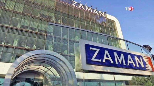 В газете «Заман»...