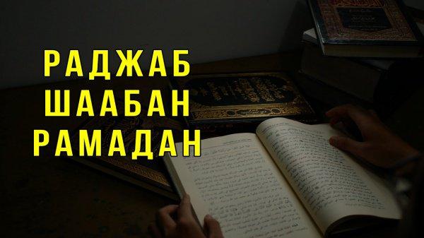 Священные месяцы мусульманского календаря