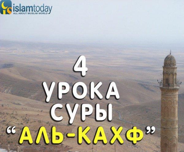 """4 урока суры """"Пещера"""" (аль-Кахф)"""
