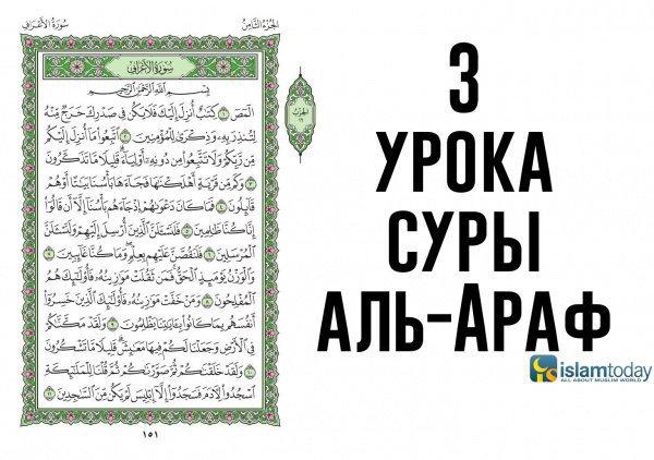 3 урока суры аль-Араф