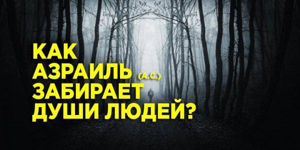 Есть ли у ангела смерти помощники?