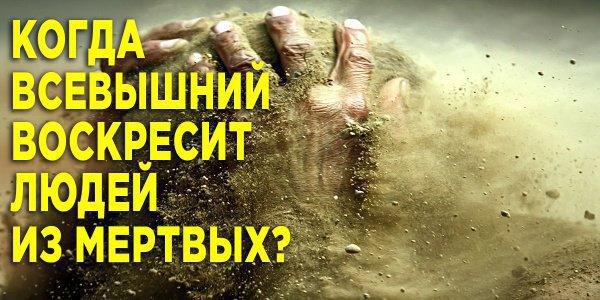 Сколько пройдет времени между смертью и воскрешением людей?