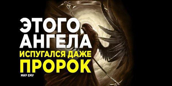 Увидев этого ангела, Пророк Мухаммад (мир ему) чуть не погиб