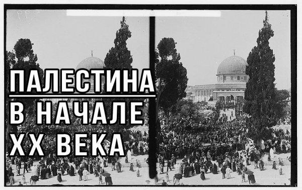 Палестина в начале 20-го века.