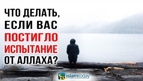 Когда Аллах испытывает нас?