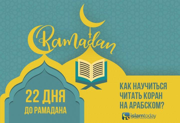 Как до Рамадана научиться читать Коран на арабском?