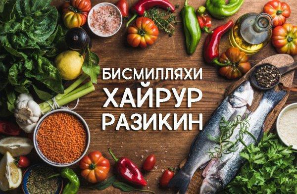 Какая еда была ниспослана Исе (а.с.) с небес?