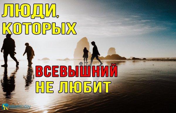 7 категорий людей, которых не любит Всевышний