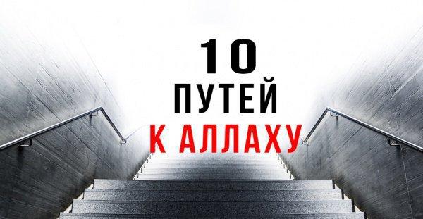 10 путей, ведущих к Аллаху