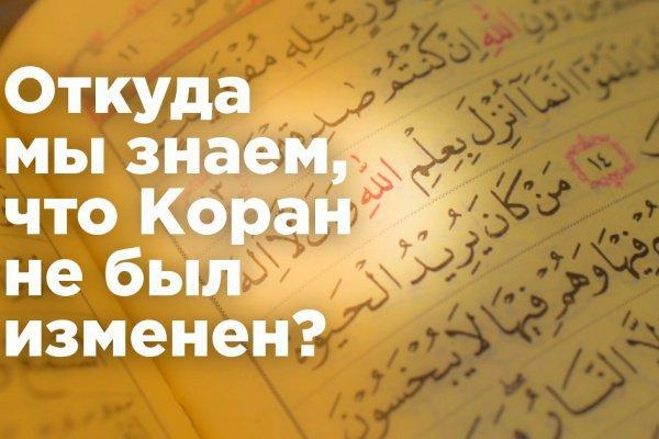 Откуда мы знаем, что Коран не был изменён? :