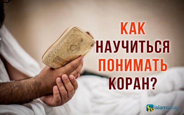 5 практических советов для понимания Корана