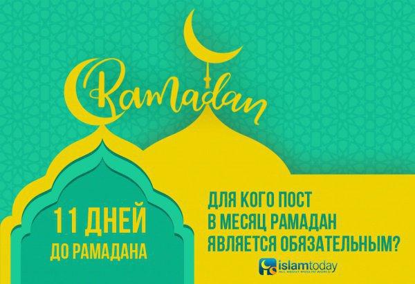 Готовимся к Рамадану: для кого пост в месяц Рамадан является обязательным?