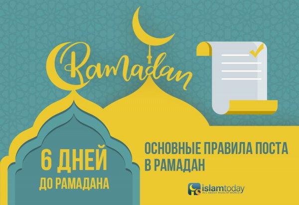 Правила соблюдения мусульманского поста