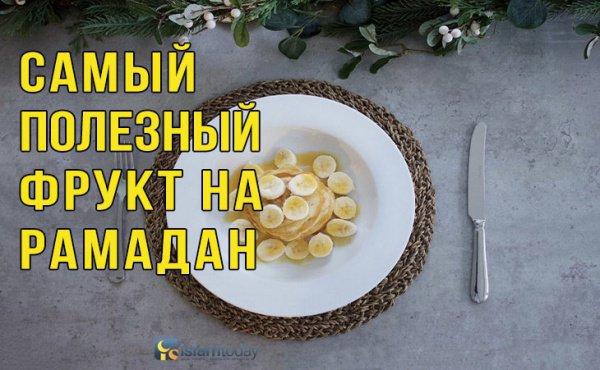 Банан - райский фрукт