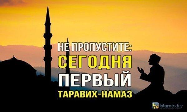 Встречаем месяц Рамадан