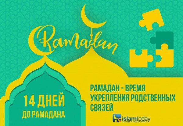 Готовимся к Рамадану: укрепите родственные связи перед началом поста