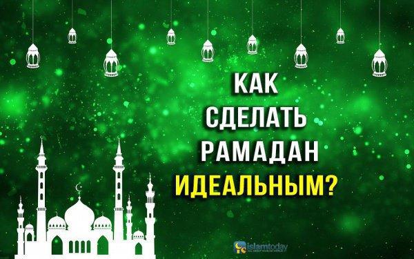 Как укрепить веру в месяц Рамадан?