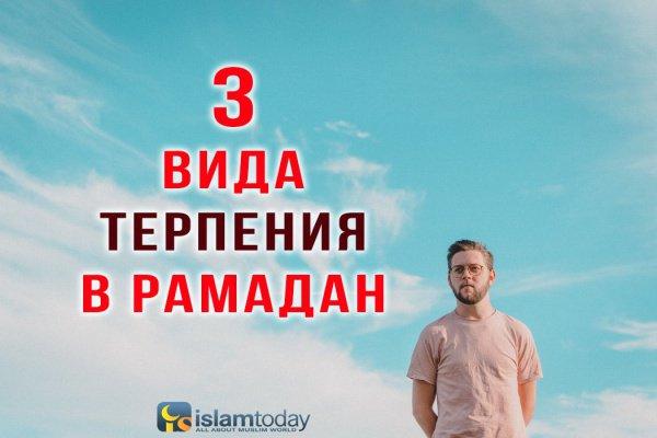Три типа терпения, воспитываемого в Рамадан