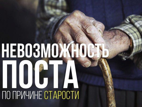 Мой дедушка не в состоянии держать пост по причине старости. Что ему нужно делать?