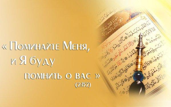 7 видов поминания Аллаха