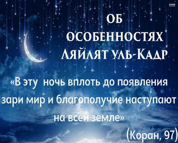 О некоторых ценностях ночи Ляйлят уль-Кадр