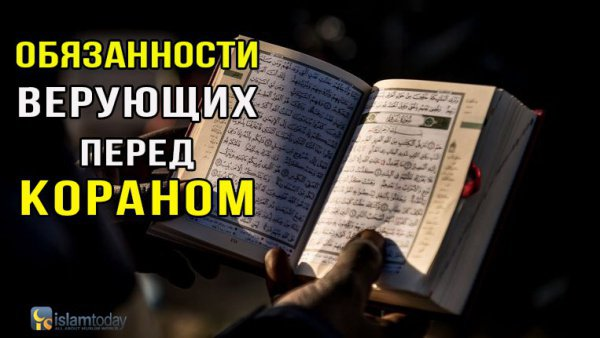 Знаете ли вы, что у верующих есть 3 обязанности перед Кораном?