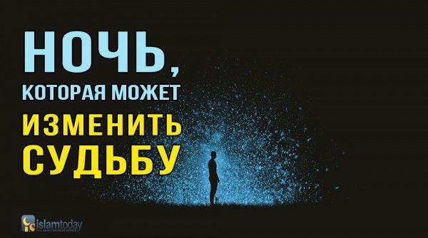 Ночь, в течение которой решаются судьбы людей на предстоящий год