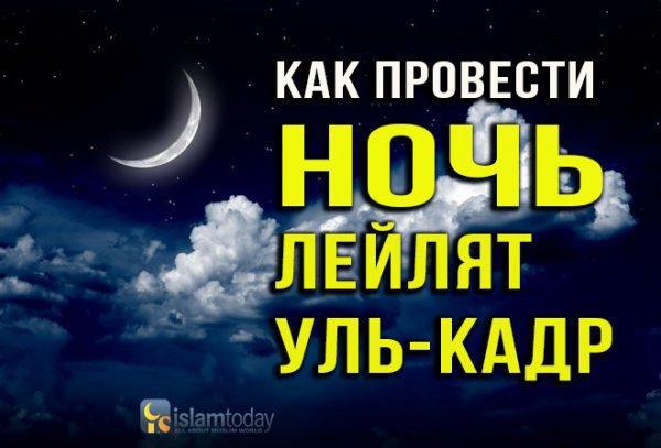 Как не пропустить Ночь Предопределения? 5 признаков Лейлят уль-кадр