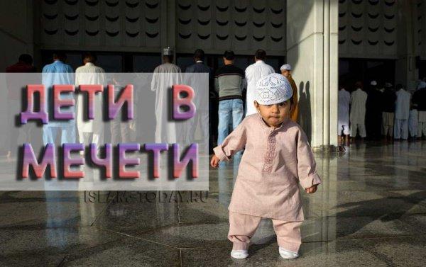 Можно ли брать детей с собой в мечеть?