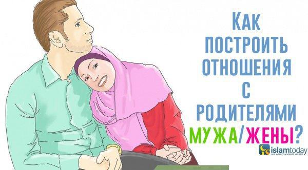 Как построить отношения с родителями мужа/жены?
