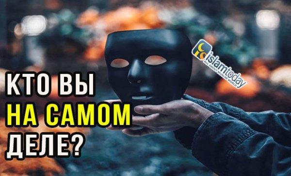Познание себя: кто вы на самом деле?