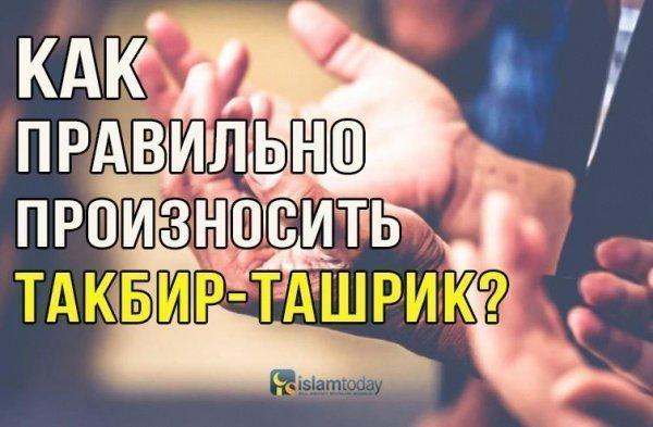 Дни ат-Ташрик