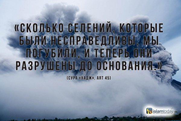 История пророка Лута (мир ему) и города Содом