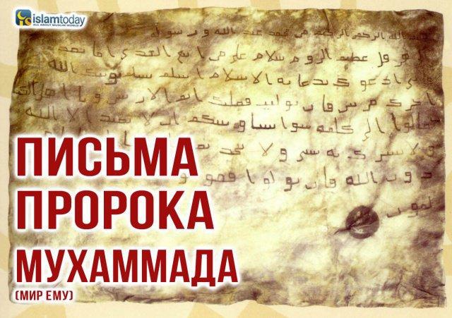 Письма Пророка Мухаммада (мир ему)