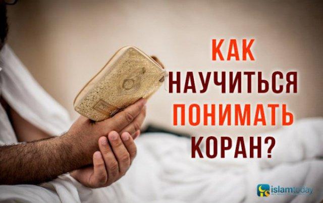 5 советов, которые помогут вам понять смысл Корана