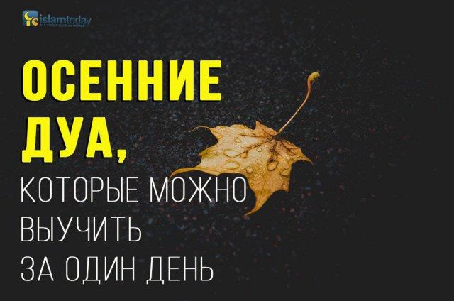 Дуа, которые нужно читать осенью