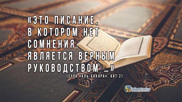 Коран - верное руководство для богобоязненных.