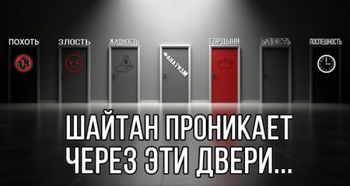 «У души есть 15 дверей, открытых для расстройств»