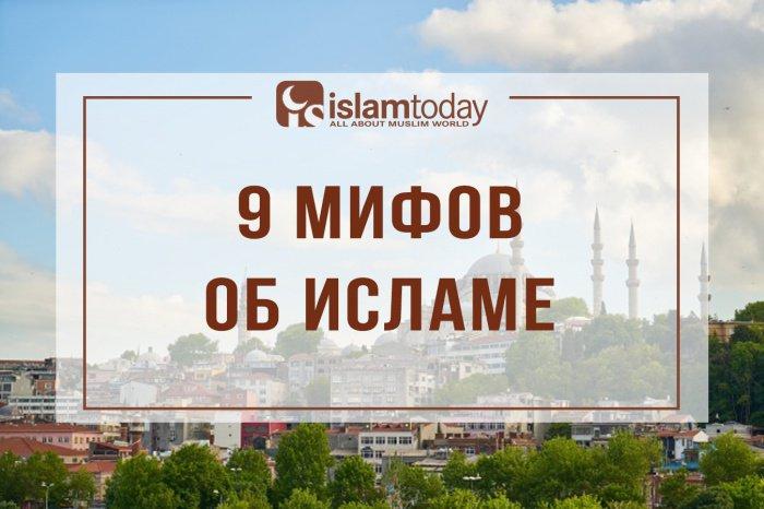 Мифы об Исламе (фото: freepik.com)