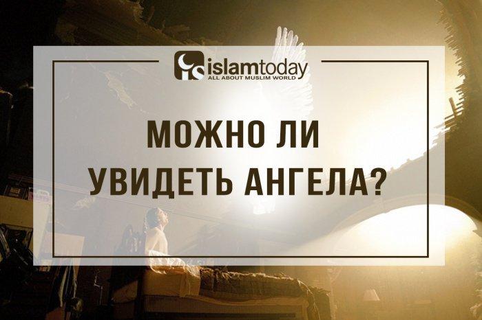 В Каком обличии могут являться ангелы перед людьми?