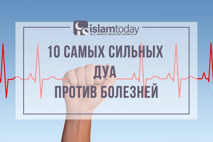 В Коране заключены дуа, которые следует читать при возникновении различных болезней. (источник фото: pixabay.com)