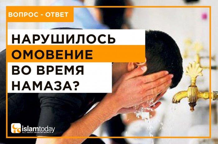 Тот, у кого во время намаза испортится омовение, пусть сразу же выйдет из намаза. (Источник фото:neyfa.com)