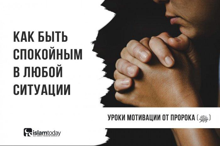 Как человек может обрести спокойствие и присутствие духа в любых жизненных обстоятельствах?