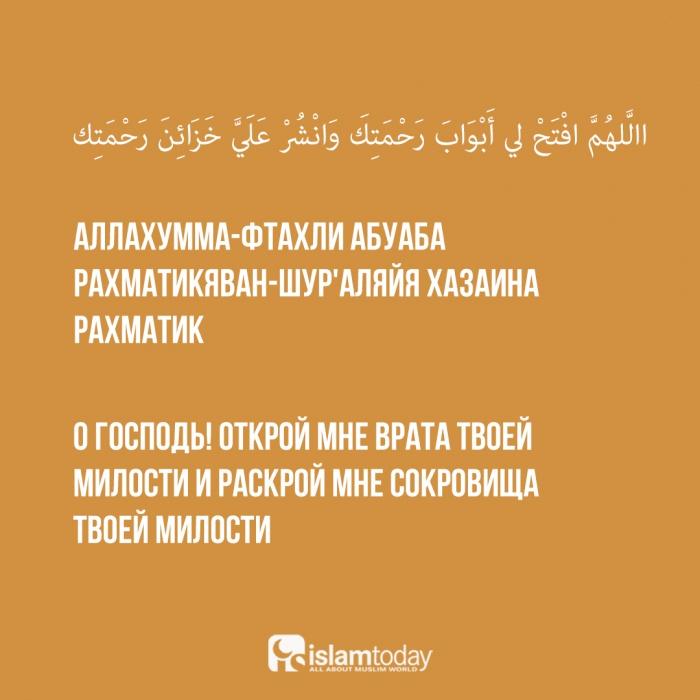 Какую дуа следует читать при входе в мечеть?