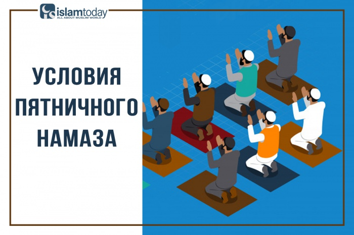 Для кого обязателен коллективный пятничный намаз и какие шесть условий должны при этом соблюдаться? (Источник фото: subscribe.ru)