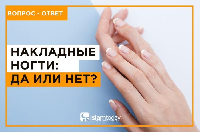 Можно ли по Исламу использовать лак и накладные ногти?