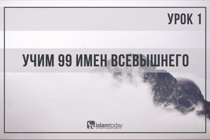 Достоинства произнесения каждого из 99 имен Всевышнего