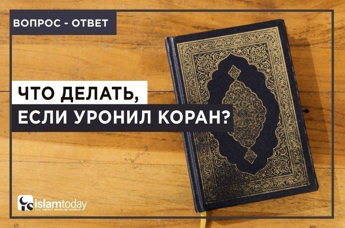 Можно ли ронять Коран?