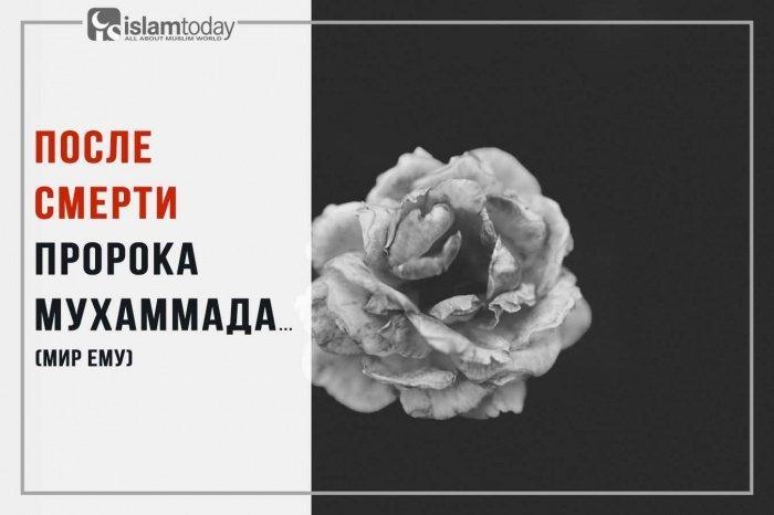 Смерть Пророка Мухаммада (мир ему)