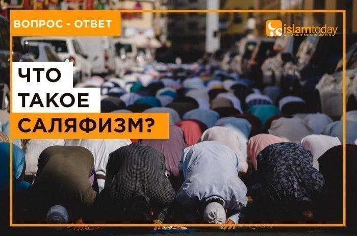 На какой идее построен саляфизм? (Фото: freepik.com)